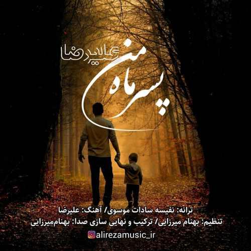 Download Ahang علیرضا پسر ماه من