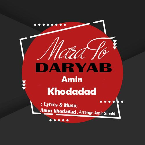 Download Ahang امین خداداد مرا تو دریاب