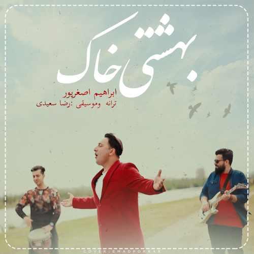 Download Ahang حاج ابی بهشتی خاک