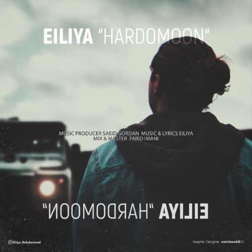 Download Ahang ایلیا هردومون