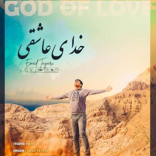 Download Ahang عماد طیاری خدای عاشقی