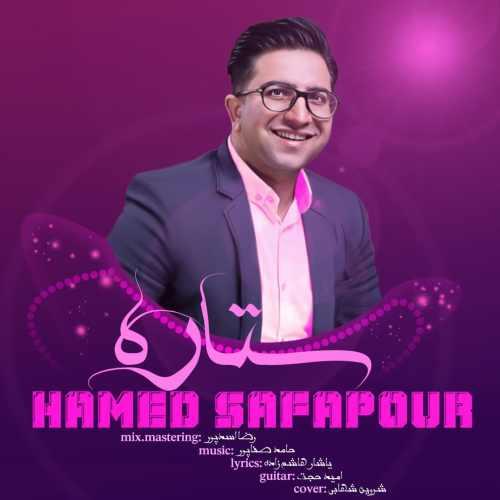 Download Ahang حامد صفاپور ستاره