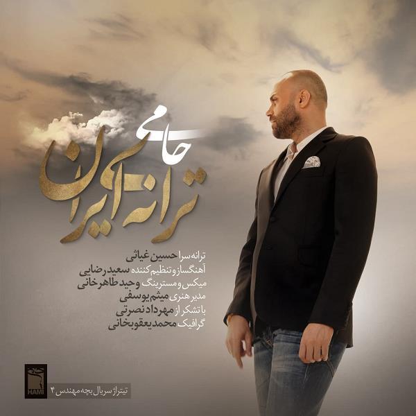 Download Ahang حمید حامی ترانه ی ایران