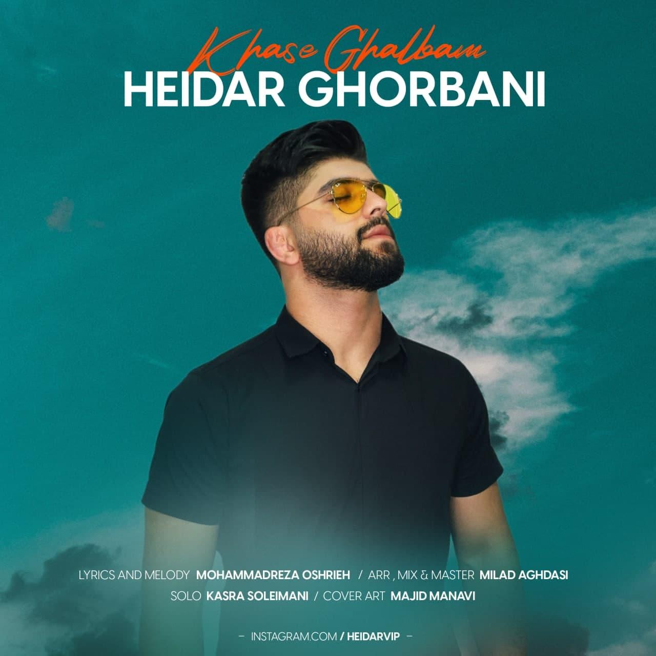 Download Ahang حیدر قربانی خاص قلبم