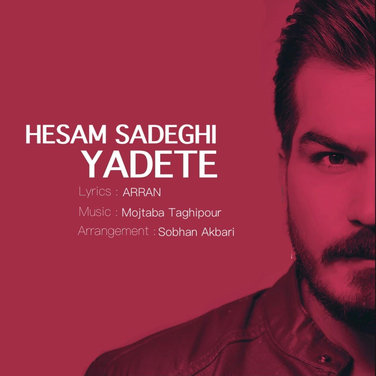 Download Ahang حسام صادقی یادته