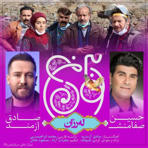 Download Ahang حسین صفامنش و صادق آزمند له رزان (لرزان لرزان)