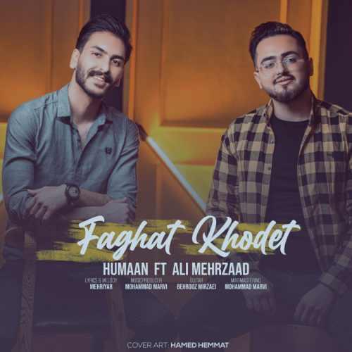 Download Ahang هومان و علی مهرزاد فقط خودت