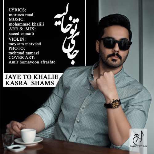 Download Ahang کسری شمس جای تو خالیه