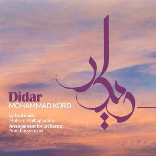 Download Ahang محمد کرد دیدار