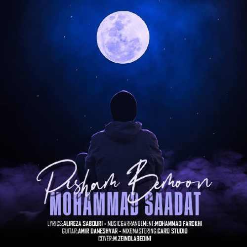 Download Ahang محمد سعادت پیشم بمون