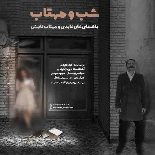 Download Ahang علی عابدی شب و مهتاب