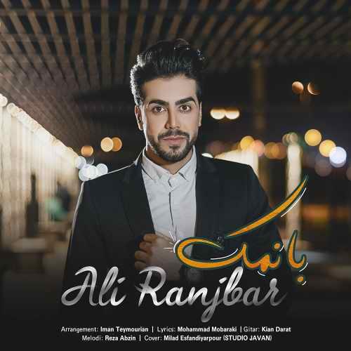 Download Ahang علی رنجبر بانمک