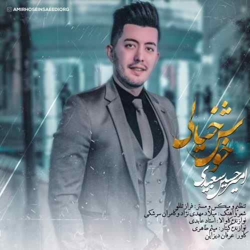 Download Ahang امیرحسین سعیدی خوش خیالی