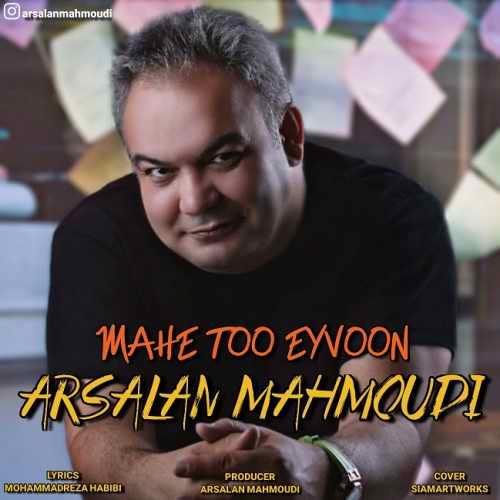 Download Ahang ارسلان محمودی ماه تو ایوون