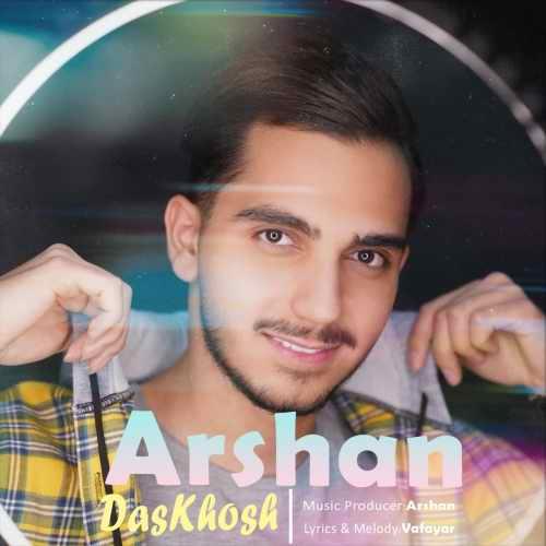 Download Ahang آرشان دسخوش
