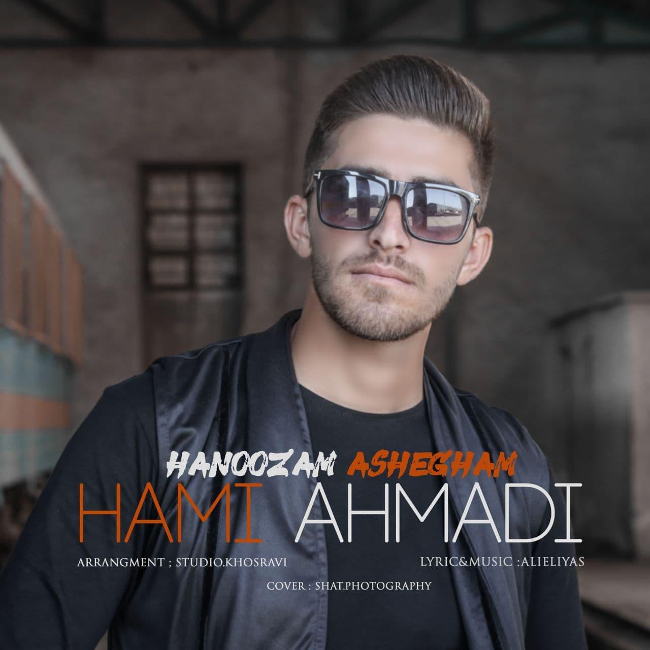 Download Ahang حامی احمدی هنوزم عاشقم