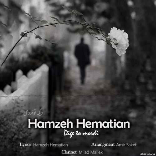 Download Ahang حمزه همتیان دیگه تو مُردی