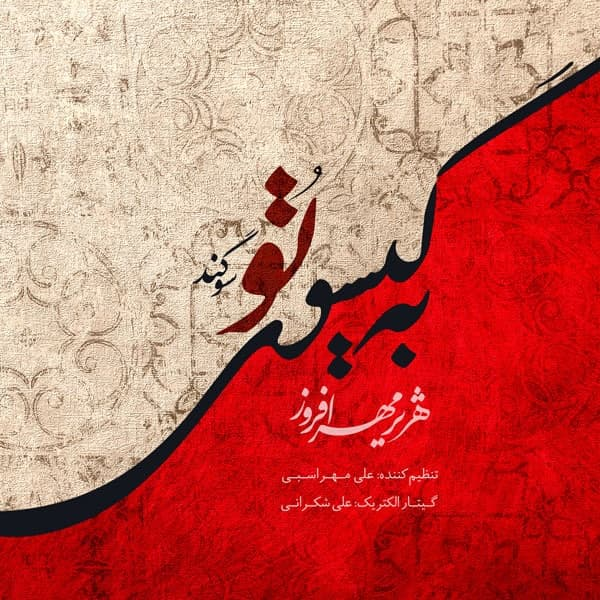 Download Ahang هژیر مهرافروز به گیسوی تو سوگند