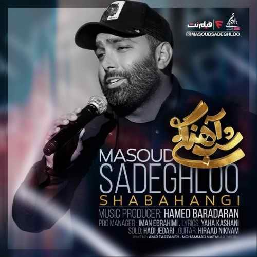 Download Ahang مسعود صادقلو شب آهنگی