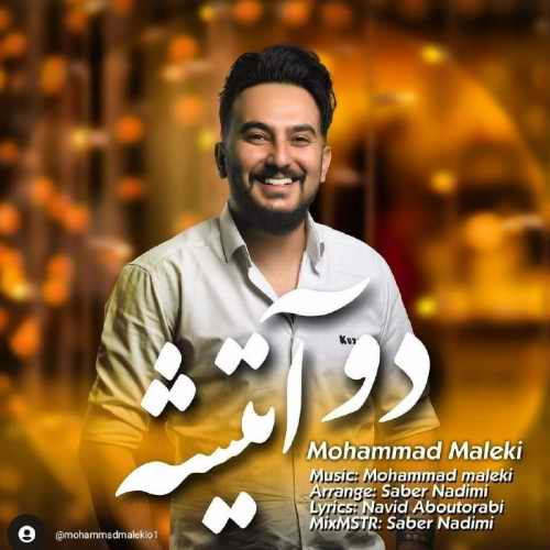 Download Ahang محمد ملکی دو آتیشه