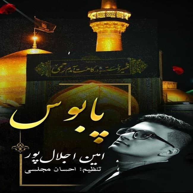 Download Ahang امین اجلال پور پابوس