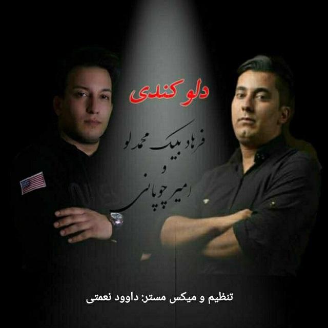 Download Ahang امیر چوپانی و فرهاد بیک محمد لو دلو کندی