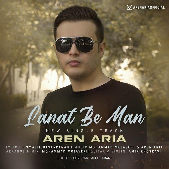Download Ahang آرن آریا لعنت به من