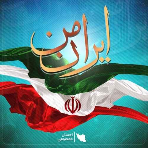Download Ahang احسان معصومی ایران من