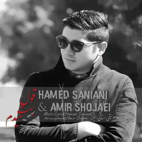Download Ahang حامد سانیانی و امیر شجاعی قول بهت میدم