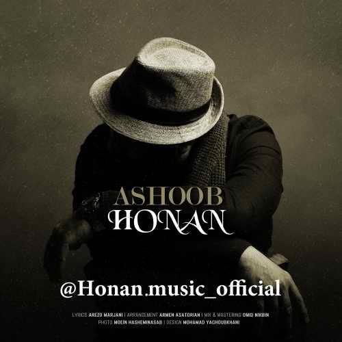 Download Ahang هونان آشوب