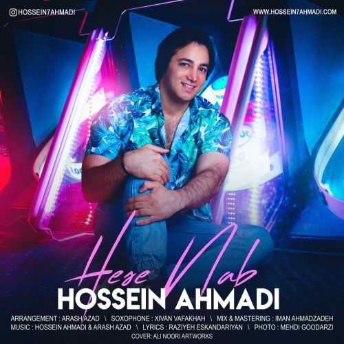 Download Ahang حسین احمدی حس ناب