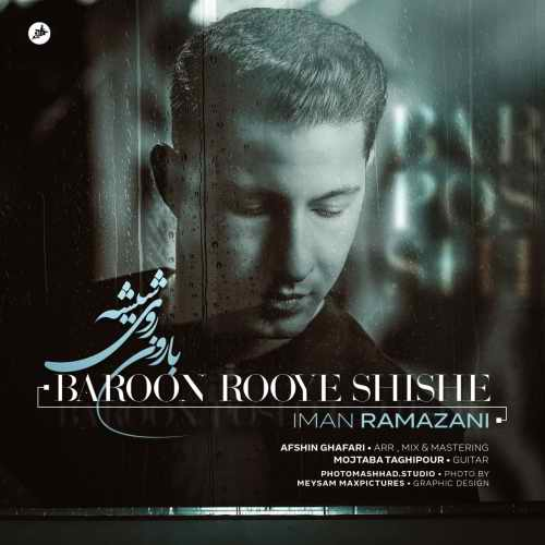 Download Ahang ایمان رمضانی بارون روی شیشه