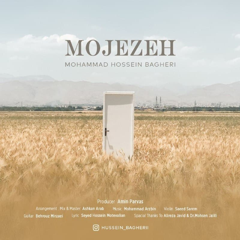Download Ahang محمدحسین باقری معجزه