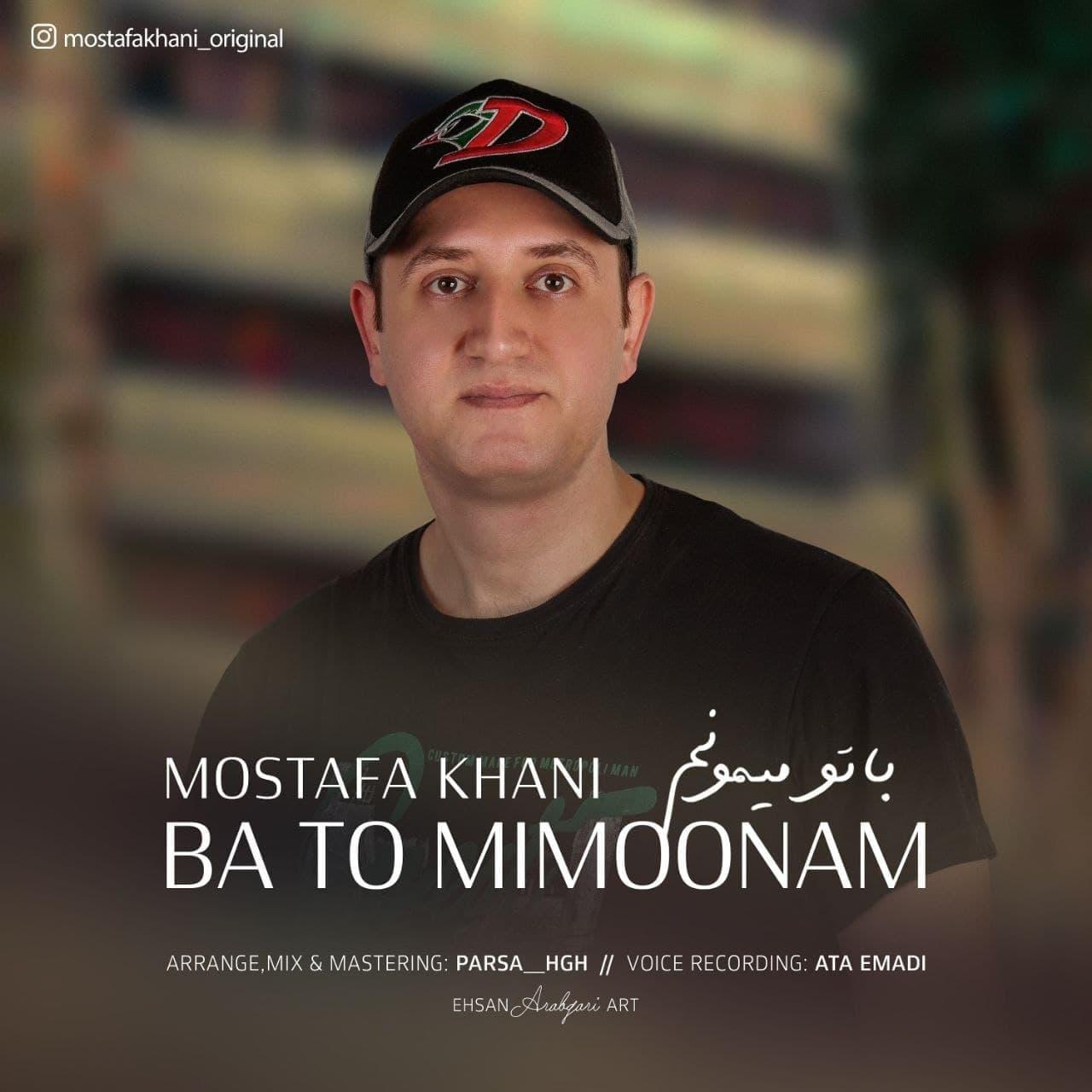 Download Ahang مصطفی خانی با تو میمونم