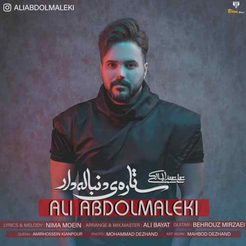 Download Ahang علی عبدالمالکی ستاره ی دنباله دار