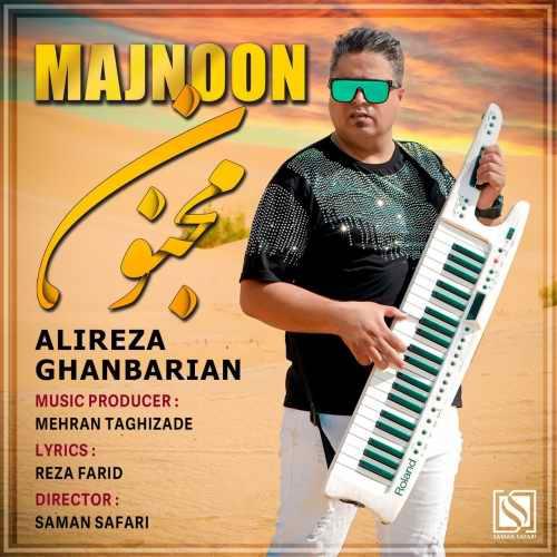 Download Ahang علیرضا قنبریان مجنون