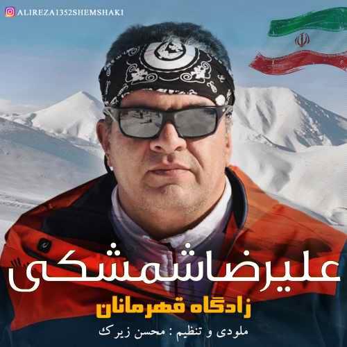 Download Ahang علیرضا شمشکی زادگاه قهرمانان