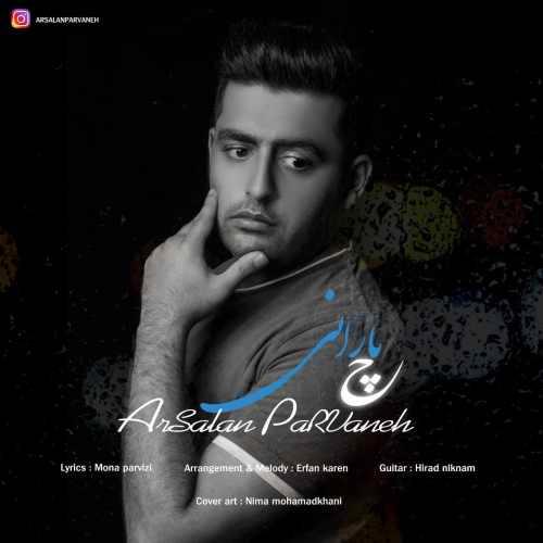 Download Ahang ارسلان پروانه چه بارانی