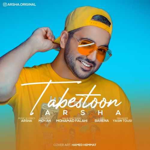 Download Ahang آرشا تابستون