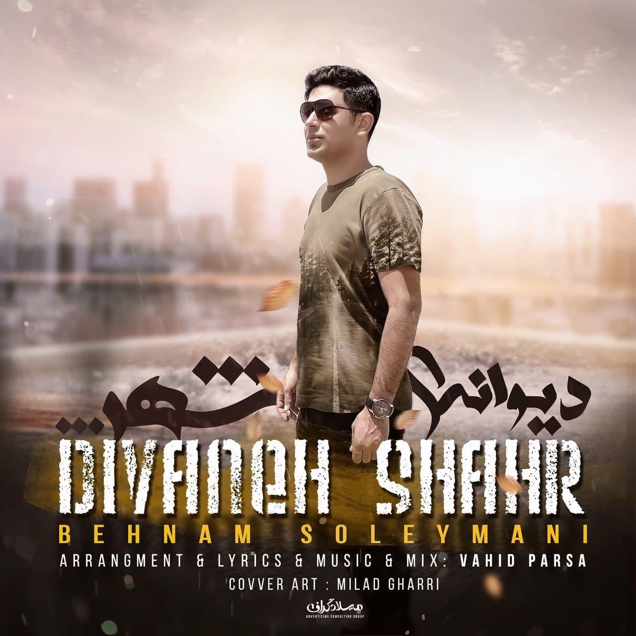 Download Ahang بهنام سلیمانی دیوانه ی شهرم
