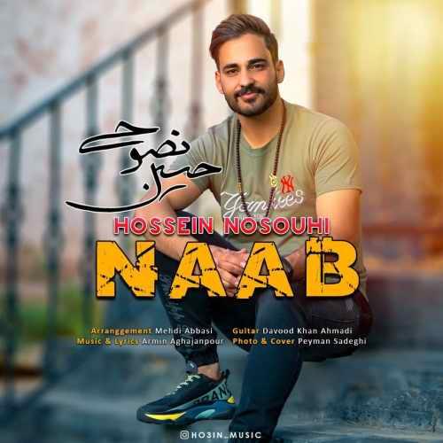 Download Ahang حسین نصوحی ناب