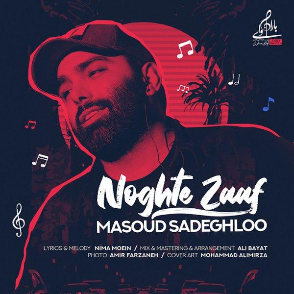 Download Ahang مسعود صادقلو نقطه ضعف