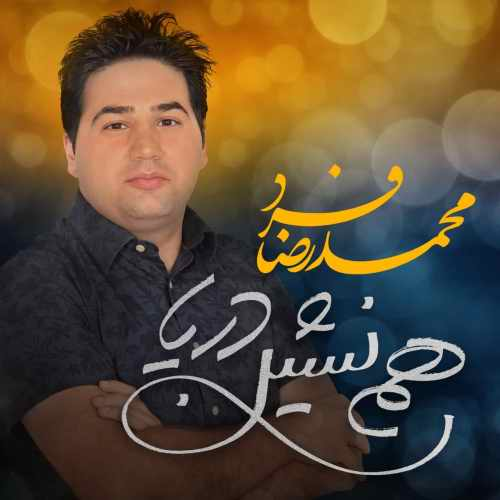 Download Ahang محمدرضا زارع فرد همنشین دریا