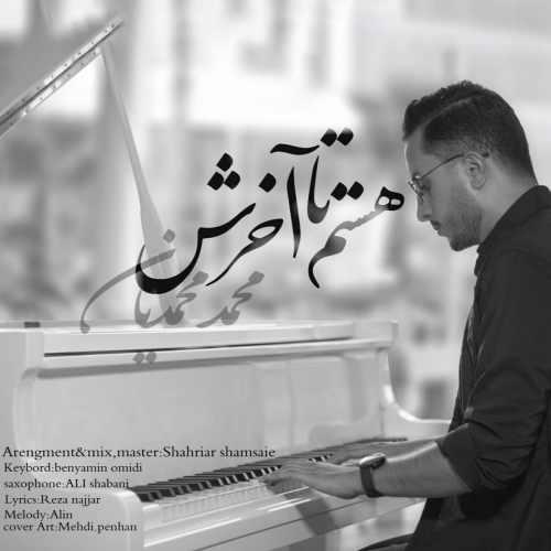Download Ahang محمد محمدیان هستم تا آخرش