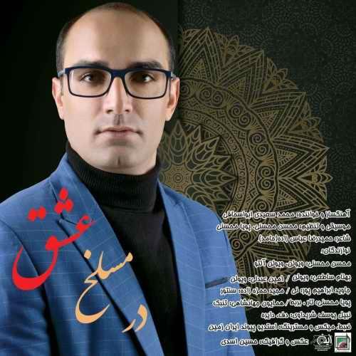 Download Ahang محمدسعیدی ابواسحاقی در مسلخ عشق