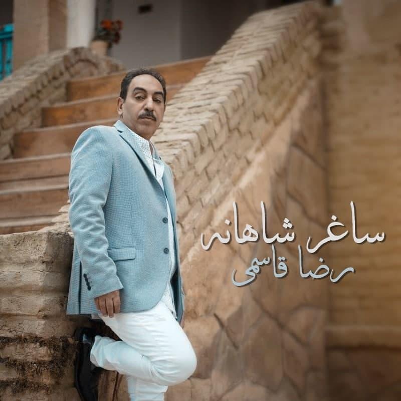 Download Ahang رضا قاسمی ساغر شاهانه