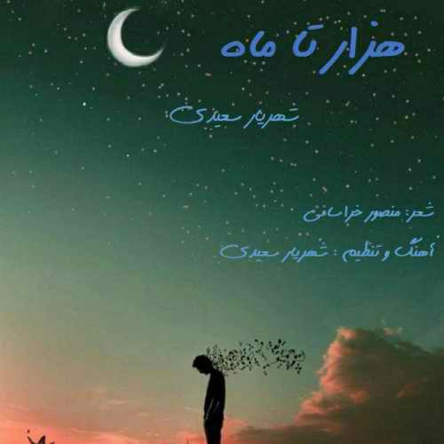 Download Ahang شهریار سعیدی هزار تا ماه
