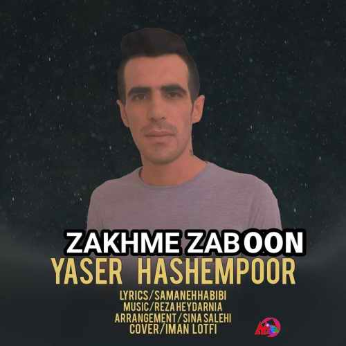 Download Ahang یاسر هاشم پور زخم زبون