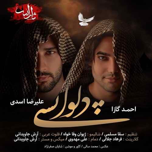 Download Ahang احمد گازا و علیرضا اسدی دلواپسی