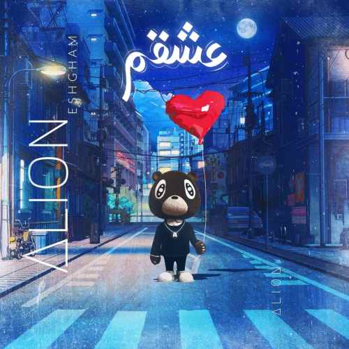 Download Ahang علیان عشقم